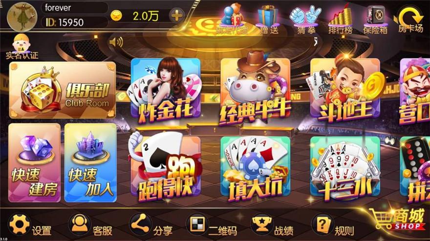 最新锋游互娱新平台 老夫子 房卡+金币双模式-第2张