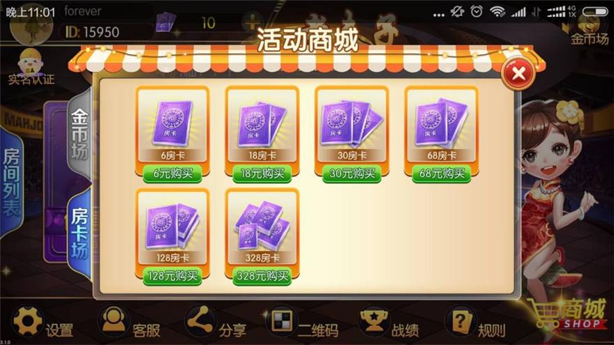 最新锋游互娱新平台 老夫子 房卡+金币双模式-第27张
