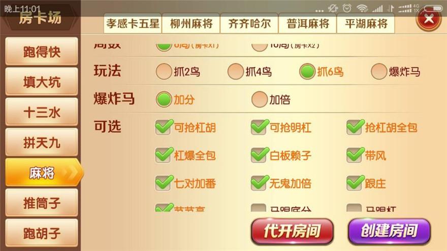 最新锋游互娱新平台 老夫子 房卡+金币双模式-第16张