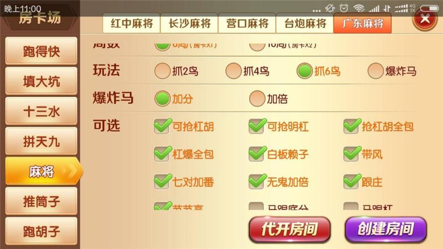 最新锋游互娱新平台 老夫子 房卡+金币双模式-第15张