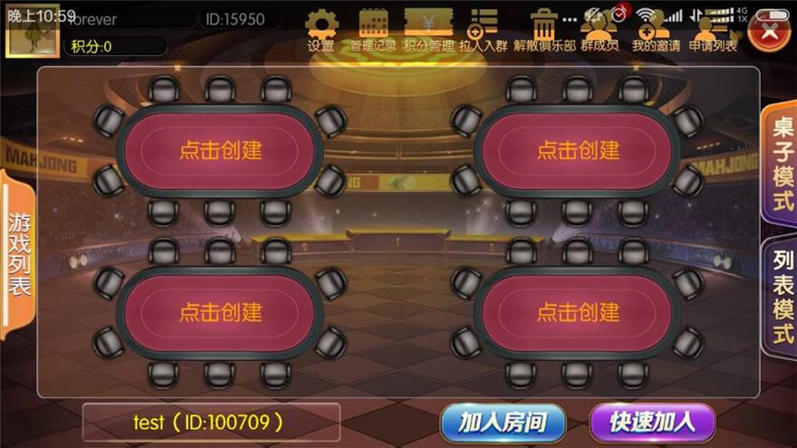 最新锋游互娱新平台 老夫子 房卡+金币双模式-第6张
