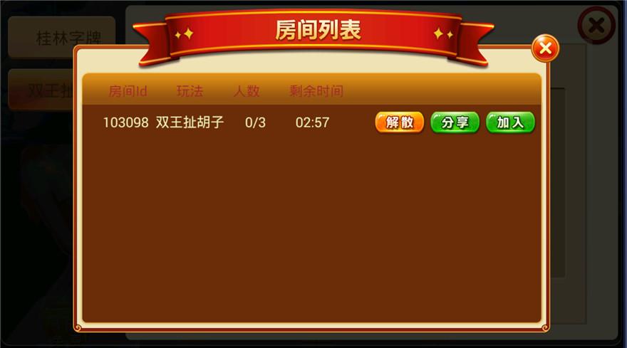 桂湘缘棋牌 桂林字牌扯胡子组件下载插图(3)