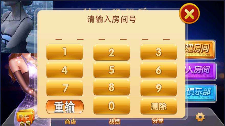 桂湘缘棋牌 桂林字牌扯胡子组件下载插图(4)