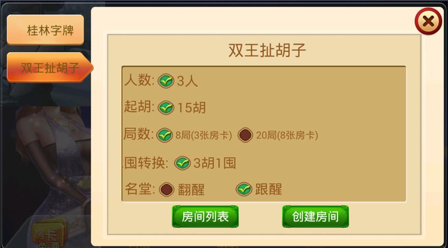 桂湘缘棋牌 桂林字牌扯胡子组件下载插图(2)