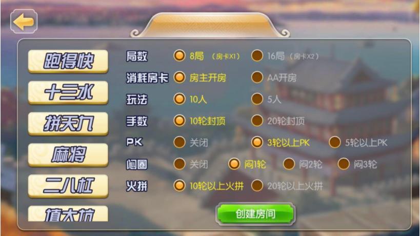 楚国公会 友乐棋牌游戏组件 金币房卡双模式带俱乐部插图(1)