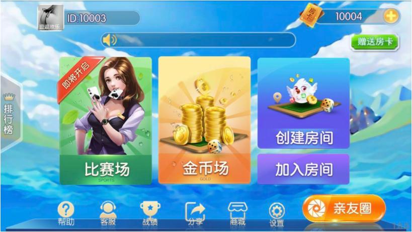 楚国公会 友乐棋牌游戏组件 金币房卡双模式带俱乐部插图