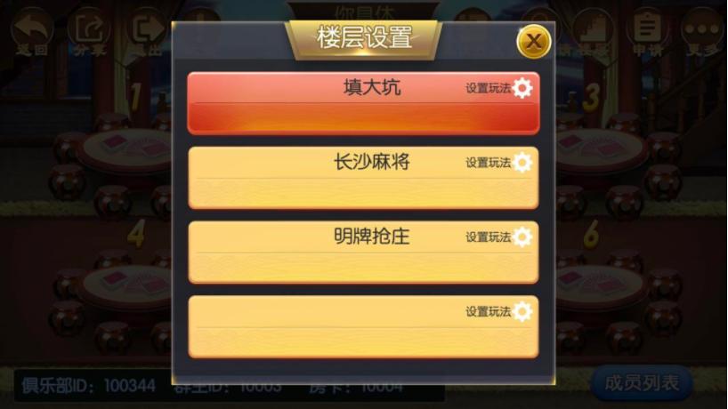楚国公会 友乐棋牌游戏组件 金币房卡双模式带俱乐部插图(5)