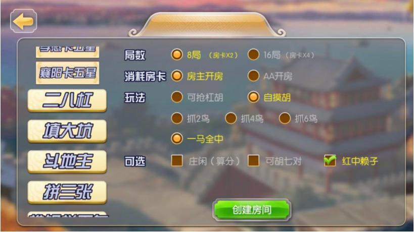 楚国公会 友乐棋牌游戏组件 金币房卡双模式带俱乐部插图(3)
