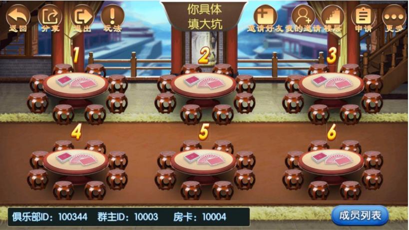 楚国公会 友乐棋牌游戏组件 金币房卡双模式带俱乐部插图(6)