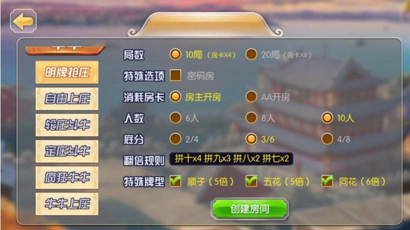 楚国公会 友乐棋牌游戏组件 金币房卡双模式带俱乐部插图(4)