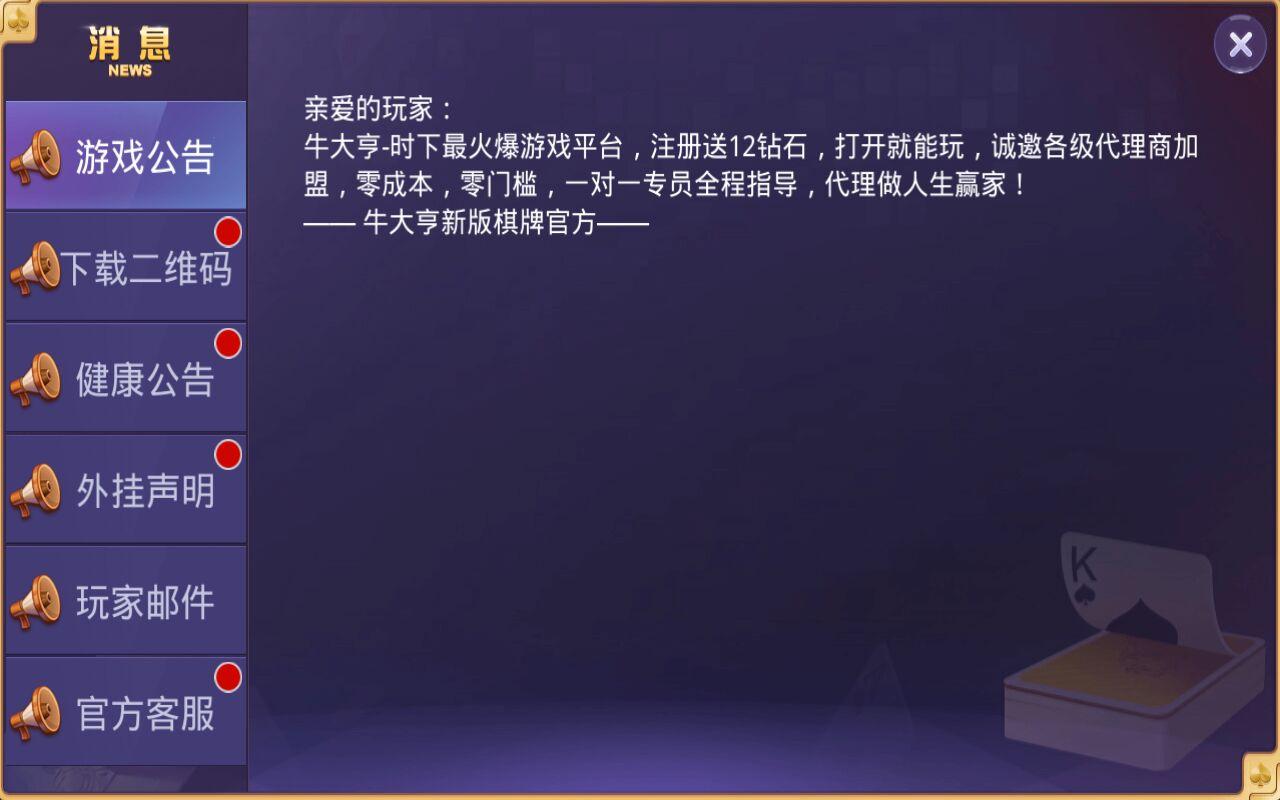 免授权牛大亨棋牌组件 牛友汇房卡牛牛金花三公带茶楼模式运营版-第21张