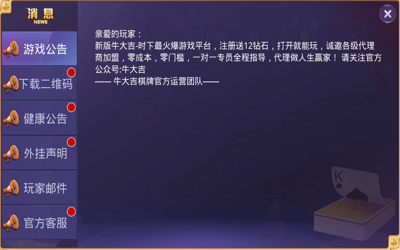 新版牛大吉棋牌组件完整版+双端app/带抽水/带茶楼积分可对接支付短信插图(17)