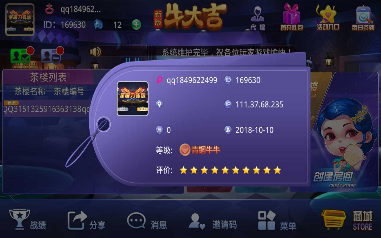 新版牛大吉棋牌组件完整版+双端app/带抽水/带茶楼积分可对接支付短信插图(9)