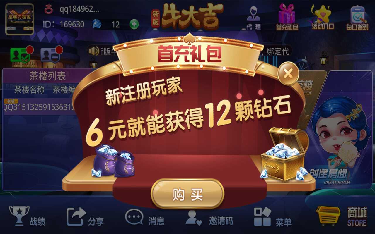 新版牛大吉棋牌组件完整版+双端app/带抽水/带茶楼积分可对接支付短信插图(11)