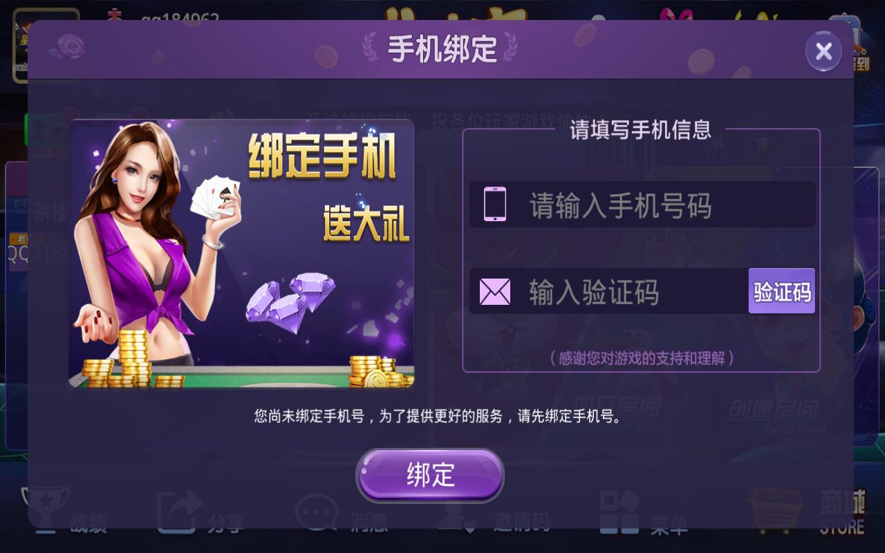 新版牛大吉棋牌组件完整版+双端app/带抽水/带茶楼积分可对接支付短信插图(14)