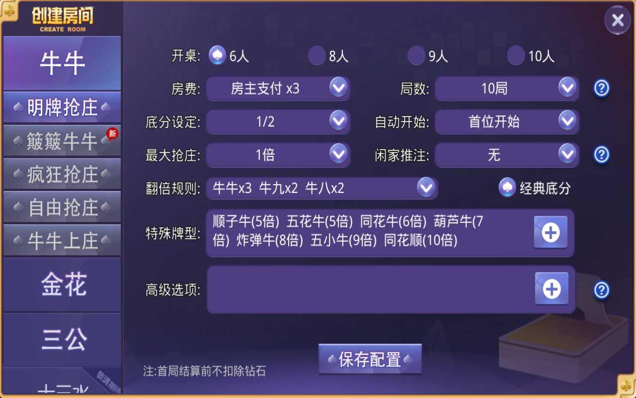 新版牛大吉棋牌组件完整版+双端app/带抽水/带茶楼积分可对接支付短信插图(6)