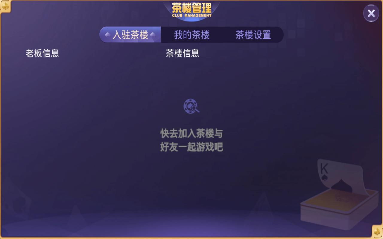 新版牛大吉棋牌组件完整版+双端app/带抽水/带茶楼积分可对接支付短信插图(20)