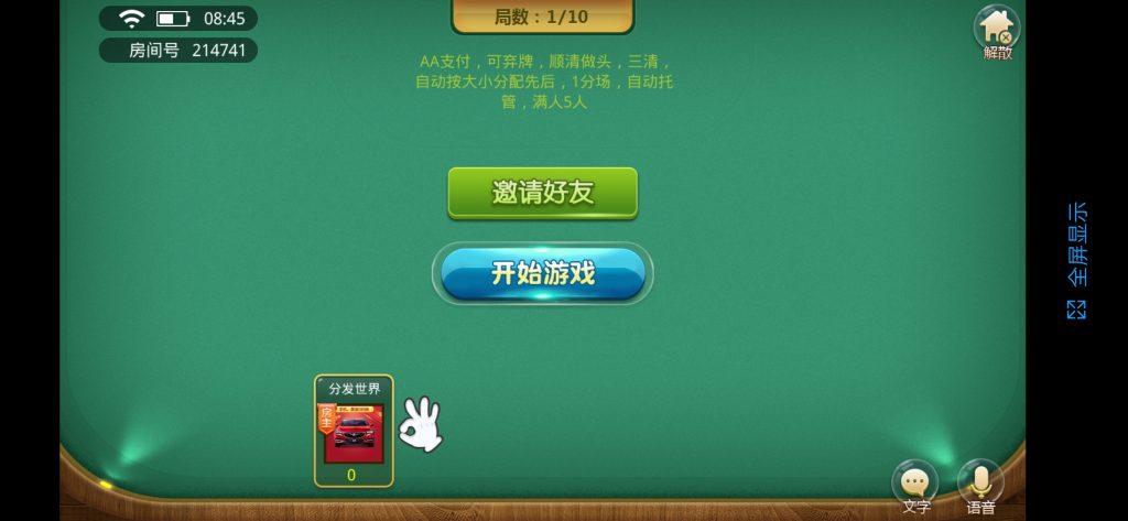 皖南比鸡棋牌组件源码 运营版-第3张