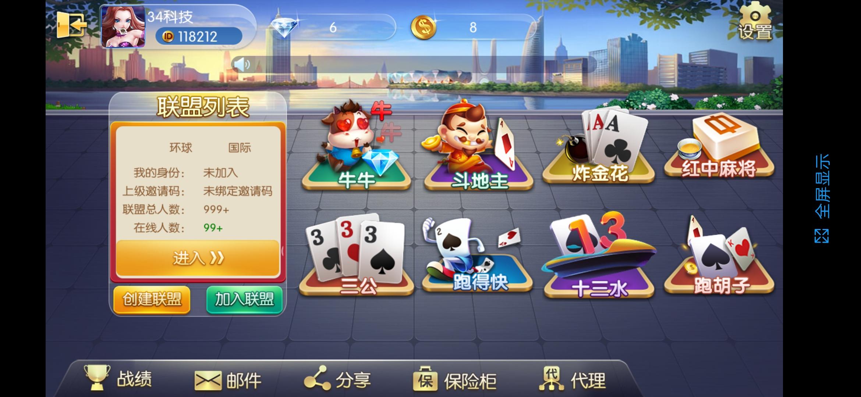 五游大联盟多类房卡运营级游戏 搭建视频教程 运营级游戏 多类房卡 大联盟 五游 房卡约战类 第2张