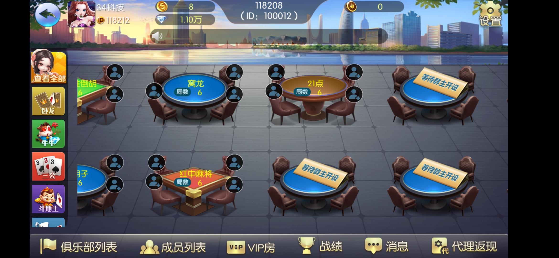 五游大联盟多类房卡运营级游戏 搭建视频教程 运营级游戏 多类房卡 大联盟 五游 房卡约战类 第3张