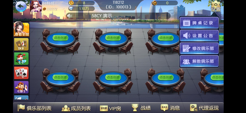 五游大联盟多类房卡运营级游戏 搭建视频教程 运营级游戏 多类房卡 大联盟 五游 房卡约战类 第12张