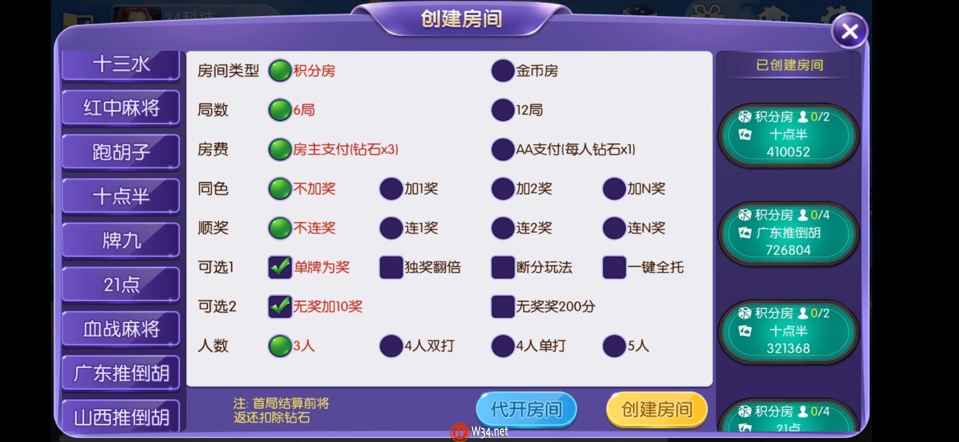 五游联盟双模式-带视频教程插图(24)