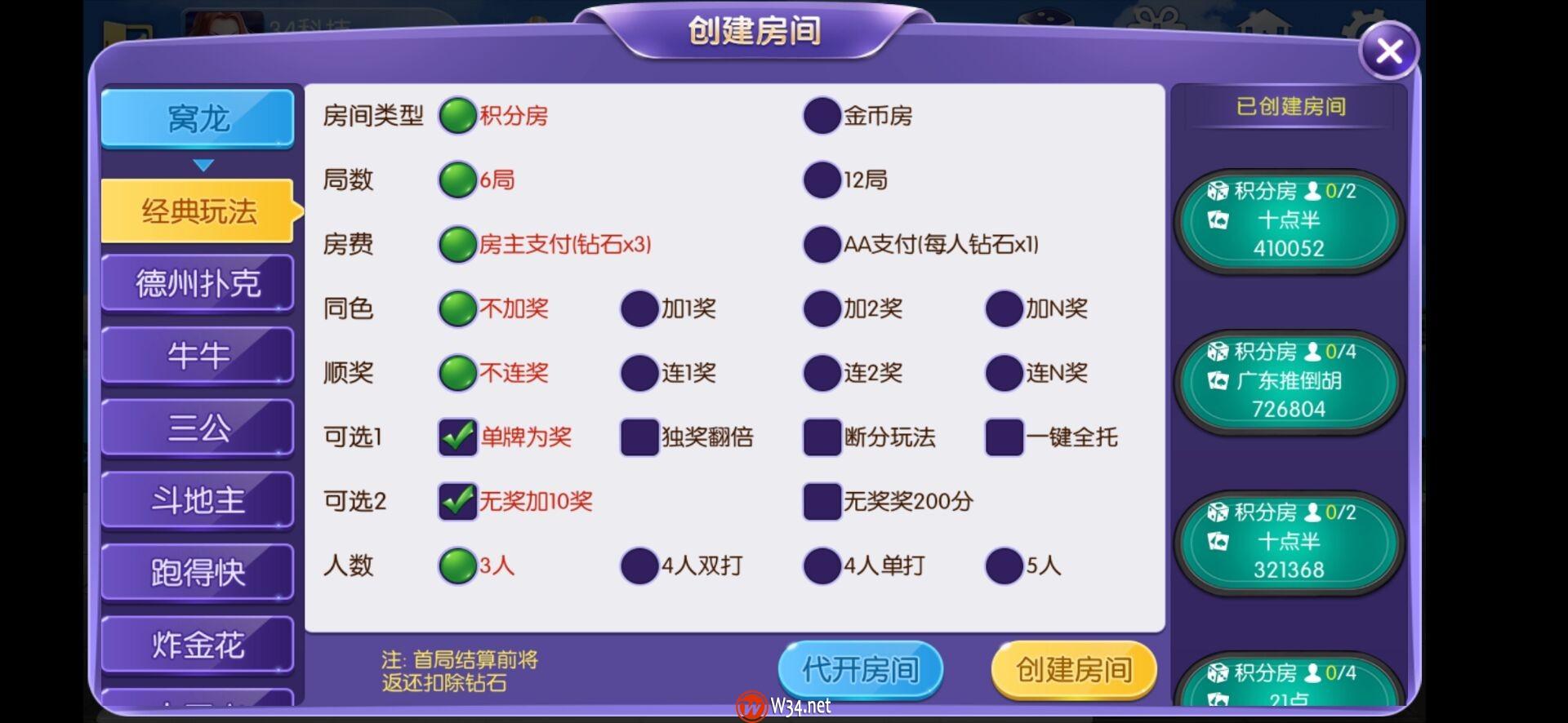 五游联盟双模式-带视频教程插图(26)