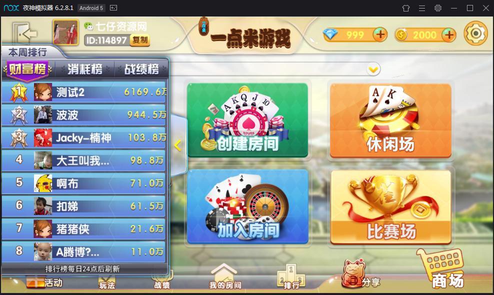 一点米棋牌游戏 安装搭建 网狐精华源码安装 二次开发一点米游戏搭建插图(1)