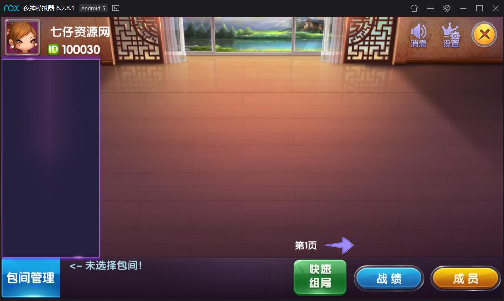一点米棋牌游戏 安装搭建 网狐精华源码安装 二次开发一点米游戏搭建插图(17)