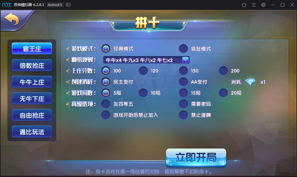 一点米棋牌游戏 安装搭建 网狐精华源码安装 二次开发一点米游戏搭建插图(5)
