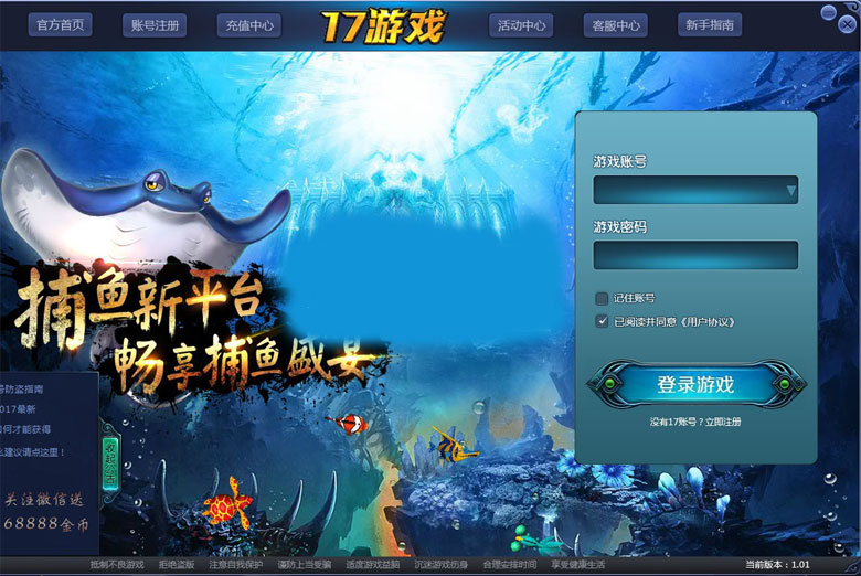 【2017最新傲翼三网通】2017最新捕鱼源码17捕鱼全套完整源码[三网]插图