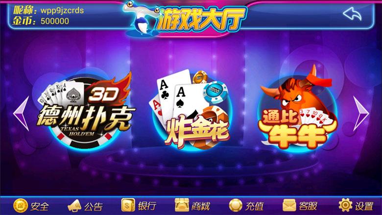 2017最新鑫众游戏大厅和全套手机版棋牌|运营商业版源码程序