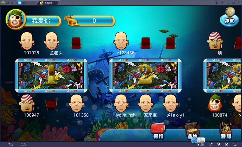 三网通手机李逵劈鱼-功能完善的运营捕鱼-第10张