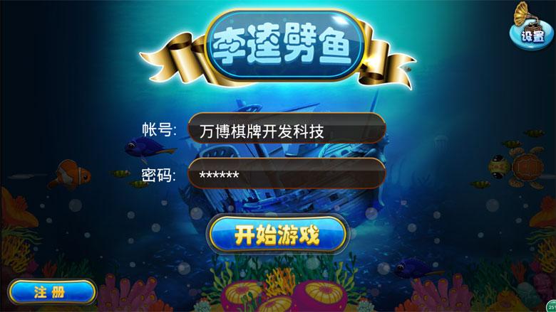 三网通手机李逵劈鱼-功能完善的运营捕鱼-第8张