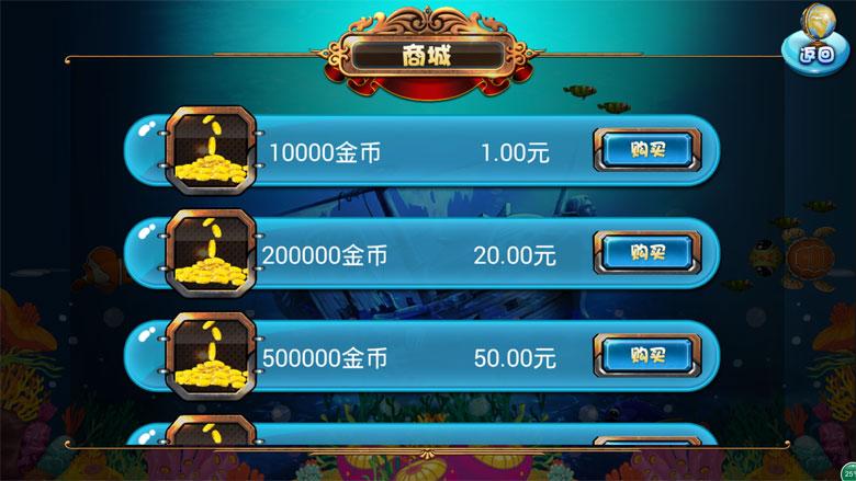 三网通手机李逵劈鱼-功能完善的运营捕鱼-第4张