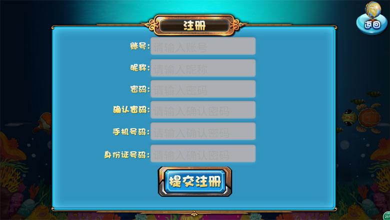 三网通手机李逵劈鱼-功能完善的运营捕鱼-第9张