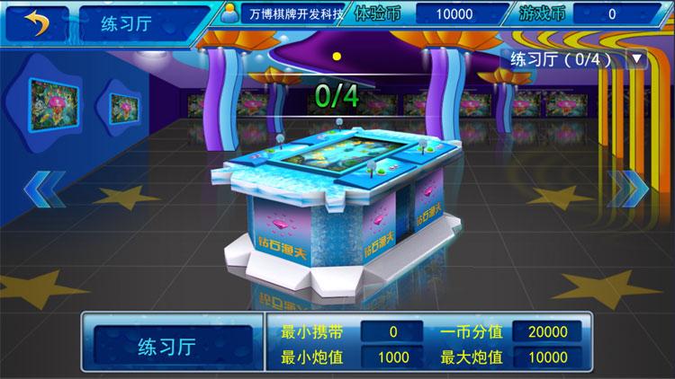 手游移动电玩城大玩家星力平台支持安卓苹果系统PC支持三网通-第6张