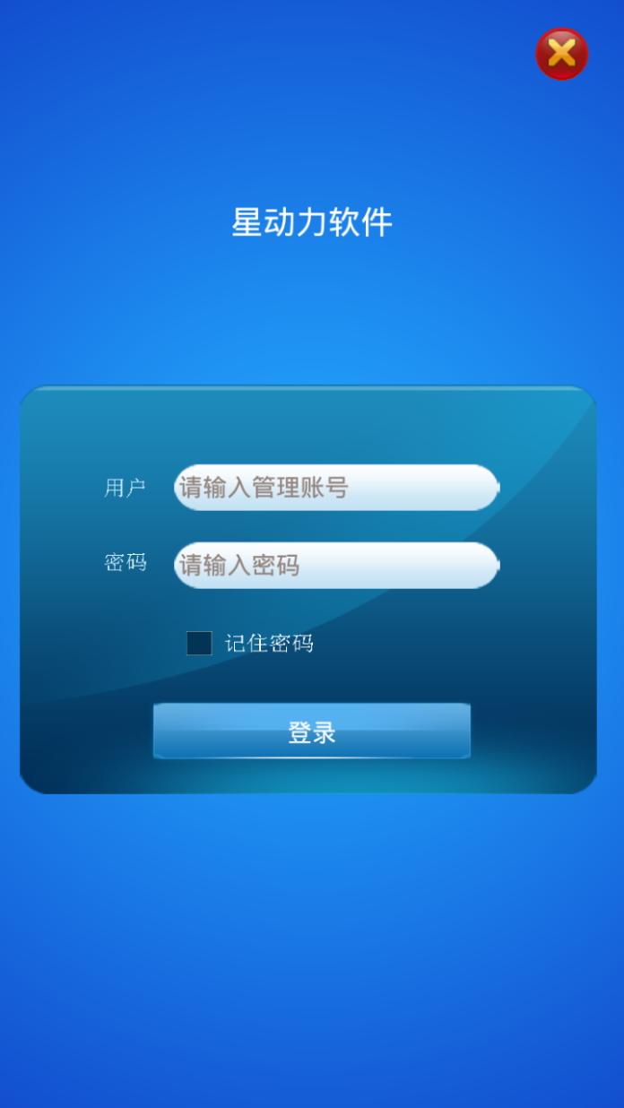 手游移动电玩城大玩家星力平台支持安卓苹果系统PC支持三网通-第17张