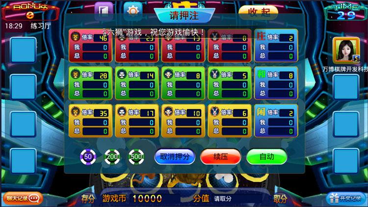 手游移动电玩城大玩家星力平台支持安卓苹果系统PC支持三网通-第5张