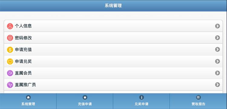 手游移动电玩城大玩家星力平台支持安卓苹果系统PC支持三网通-第14张