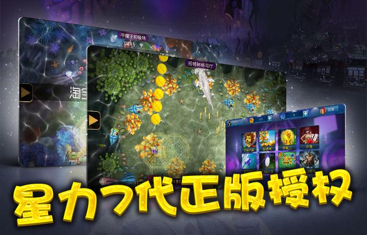 手游移动电玩城大玩家星力平台支持安卓苹果系统PC支持三网通-第1张