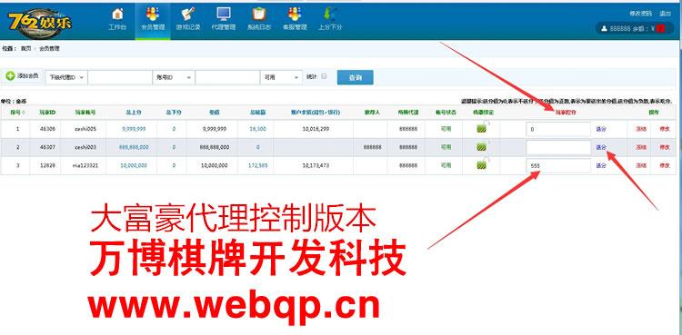 大富豪支持IOS11三网通运营版带演示控制(新版客户端64位)-第5张
