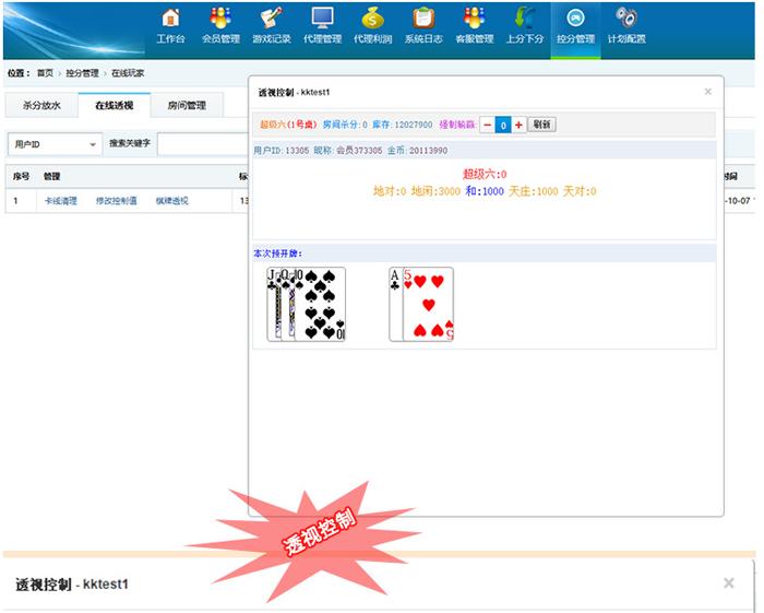 全新UGS大富豪棋牌游戏3.5版本 游戏加入透视控制 代理后台个人/带大富豪3.5授权系统插图(6)