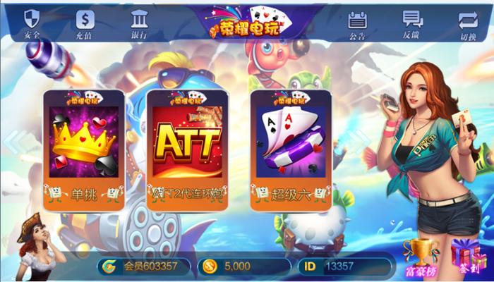 全新UGS大富豪棋牌游戏3.5版本 游戏加入透视控制 代理后台个人/带大富豪3.5授权系统插图(1)