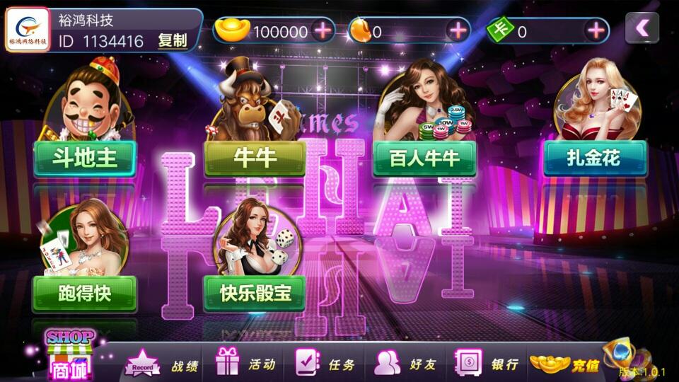 傲玩手机棋牌游戏开发 房卡模式 手游捕鱼街机平台 定制游戏源码-第4张