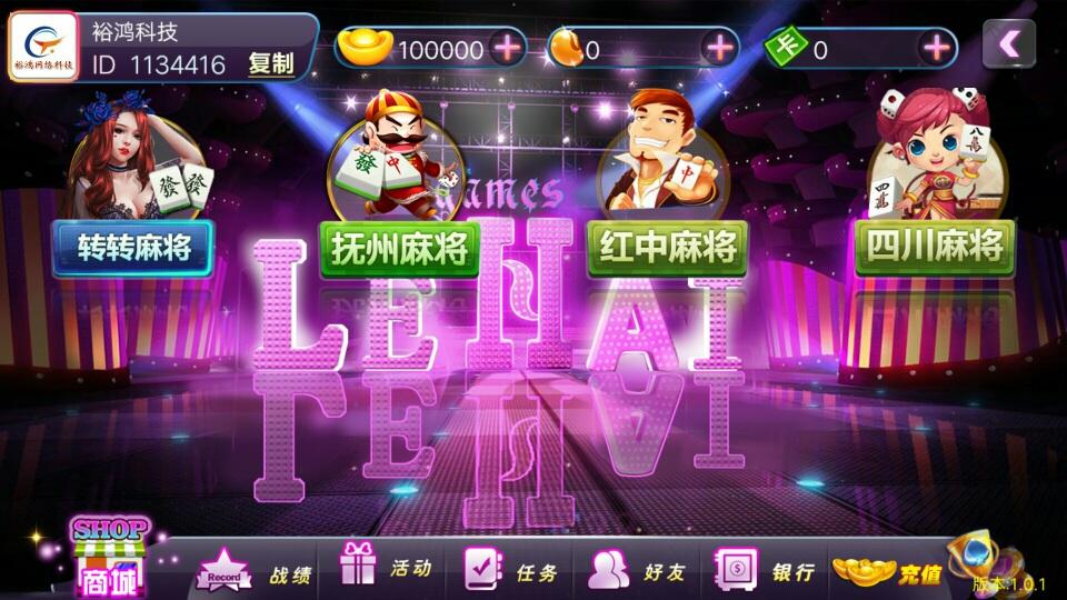 傲玩手机棋牌游戏开发 房卡模式 手游捕鱼街机平台 定制游戏源码-第3张