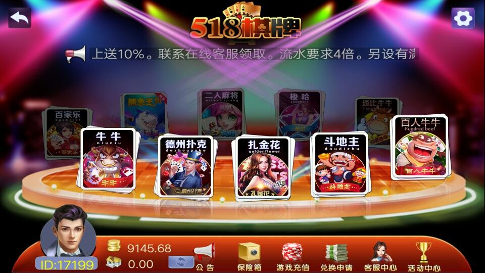 518棋牌-金币房卡合集游戏-第1张