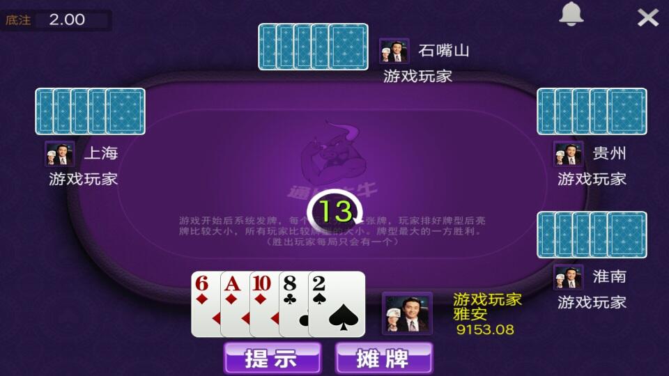 518棋牌-金币房卡合集游戏-第4张