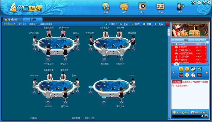 棋牌游戏开发/网狐经典版大玩家三网通PC安卓苹果手机开发搭建插图(9)