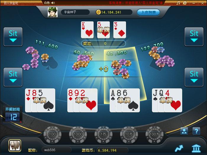 棋牌游戏开发/网狐经典版大玩家三网通PC安卓苹果手机开发搭建插图(11)